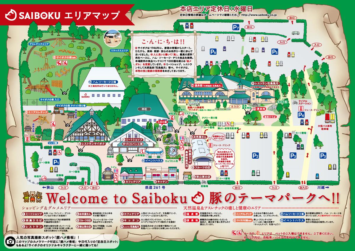 サイボク園内マップ